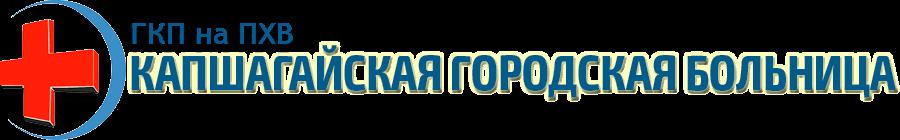 ГКП на ПВХ «Капшагайская городская больница»
