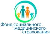 Фонд социального медицинского страхования