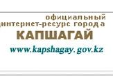 Официальный интернет-ресурс города Капшагай
