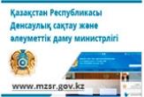 ОФИЦИАЛЬНЫЙ ИНТЕРНЕТ-РЕСУРС МИНИСТЕРСТВА ЗДРАВООХРАНЕНИЯ И СОЦИАЛЬНОГО РАЗВИТИЯ РЕСПУБЛИКИ КАЗАХСТАН