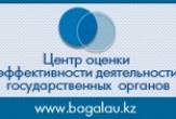 Центр оценки эффективности деятельности государственных органов Республики Казахстан