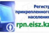 Регистр прикрепленного населения